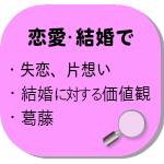 恋愛の悩みは東京青山ココロコートのカウンセリング