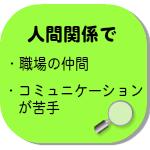 人間関係の悩みは東京青山ココロコートのカウンセリング