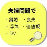 夫婦問題の悩みは東京青山ココロコートのカウンセリング