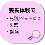 喪失の悩みは東京青山ココロコートのカウンセリング