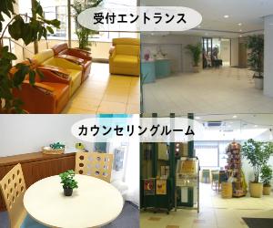 東京の青山カウンセリングルーム4