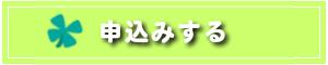 青山カウンセリングルーム_セルフカウンセリング申込み