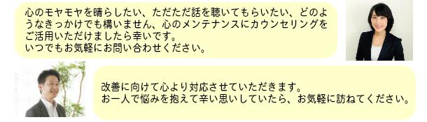 東京カウンセリングルーム、カウンセラー