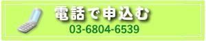 東京青山カウンセリングルーム_電話申込み