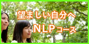 NLP資格認定スクールの青山ココロコート