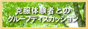 東京青山カウンセリングルーム_克服体験者とのグループワークへ