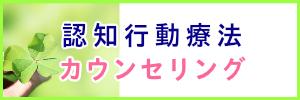 東京青山カウンセリングルーム_認知行動療法カウンセリングへ