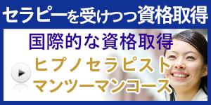 ヒプノセラピスト認定講座_青山カウンセリングルーム