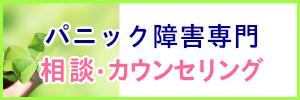 東京青山カウンセリングルーム_パニック障害カウンセリングへ
