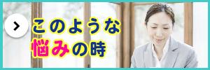 東京青山カウンセリングルーム_悩み1