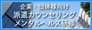 東京青山カウンセリングルーム_派遣カウンセリングへ