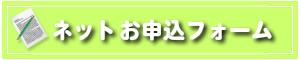 東京青山カウンセリングルーム_ネット予約