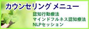 東京青山カウンセリングルーム_カウンセリングメニュー