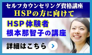 HSPの方のセルフカウンセリング資格講座
