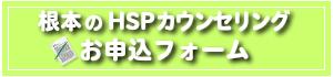 根本HSPカウンセリングお申込フォーム