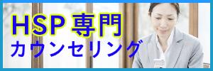 HSPカウンセリング_東京千葉