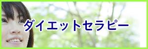 東京青山カウンセリングルーム_ダイエットセラピー