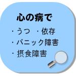 うつ、パニック障害は東京青山ココロコートのカウンセリング