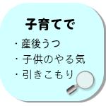 育児の悩みは東京青山ココロコートのカウンセリング