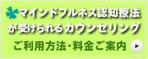 マインドフルネス認知療法のご利用案内_東京青山カウンセリングルーム