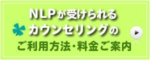 NLPのご利用案内_東京青山カウンセリングルーム