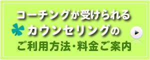 コーチングのご利用案内_東京青山カウンセリングルーム