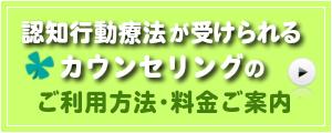 認知行動療法のご利用案内_東京青山カウンセリングルーム