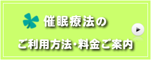 催眠療法のご利用案内_東京青山カウンセリングルーム