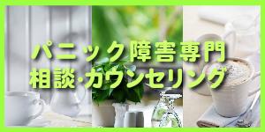 東京青山パニック障害専門カウンセリング