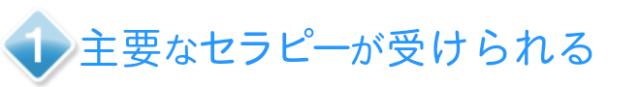 東京青山カウンセリングルーム特徴1