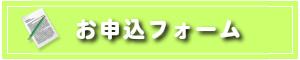 東京青山カウンセリングルーム_ネットお申込フォーム
