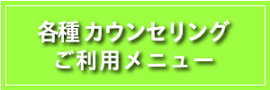 東京青山カウンセリングルーム_システム料金メニューへ