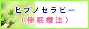 東京青山カウンセリングルーム_ヒプノセラピー催眠療法へ
