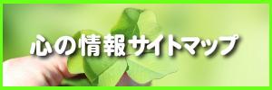 東京青山カウンセリングルーム_心の情報サイト