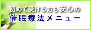 東京青山カウンセリングルーム_催眠療法メニュー