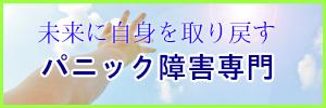 東京青山カウンセリングルーム_パニック障害専門