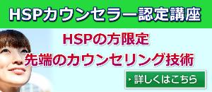 HSPカウンセリング講座のご案内